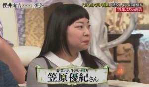 ハリセンボン,近藤春菜,昔の相方,名前,榎元カンナ,画像