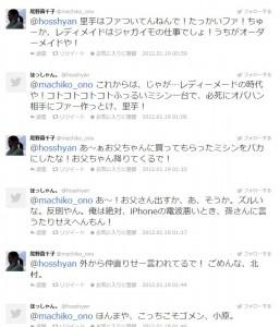 尾野真千子,ほっしゃん,ご奉仕,何,車内,フライデー,画像,静岡,車中,旅行,Twitter