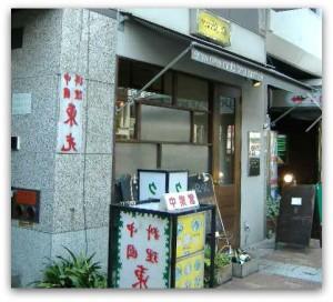 野村周平,高校,神戸,兄,スノーボード,画像