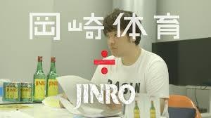岡崎体育,韓国人,家族構成,歌詞,大学,同志社